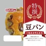 特撰豆パン- 2018/09まで