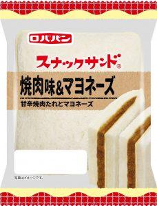 スナックサンド 焼肉味&マヨネーズ