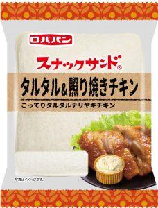 スナックサンド タルタル&照り焼きチキン