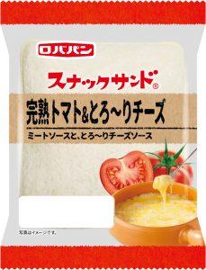 スナックサンド 完熟トマト&とろ~りチーズ