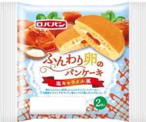ふんわり卵のパンケーキ 塩キャラメル風