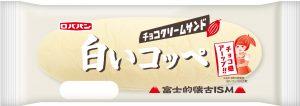 白いコッペ チョコクリームサンド