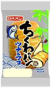 ちくわパン ツナ&マヨ