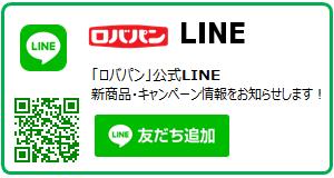 ロバパン公式LINE