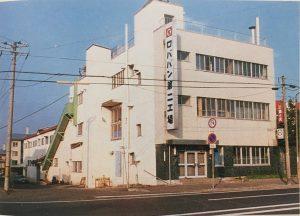 ロバパン第二工場(当時 1980年(昭和55年)頃)